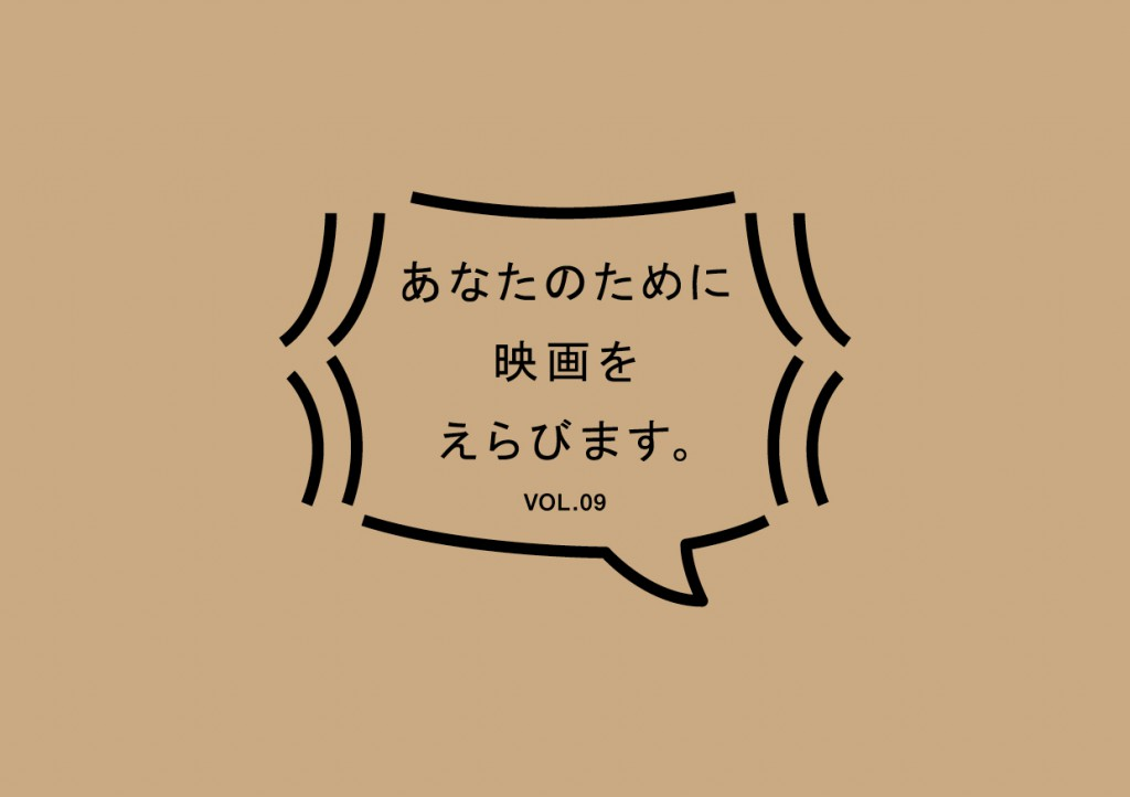 kinoiglu-selectmovieforyou-logo-vol09