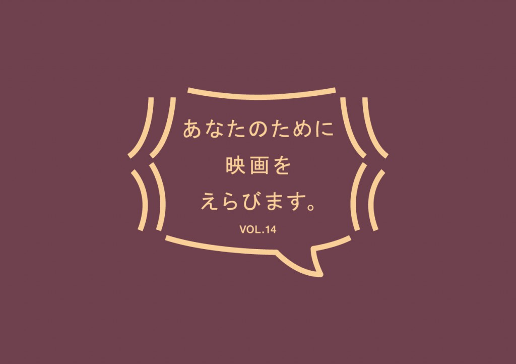 kinoiglu-selectmovieforyou-logo-vol14