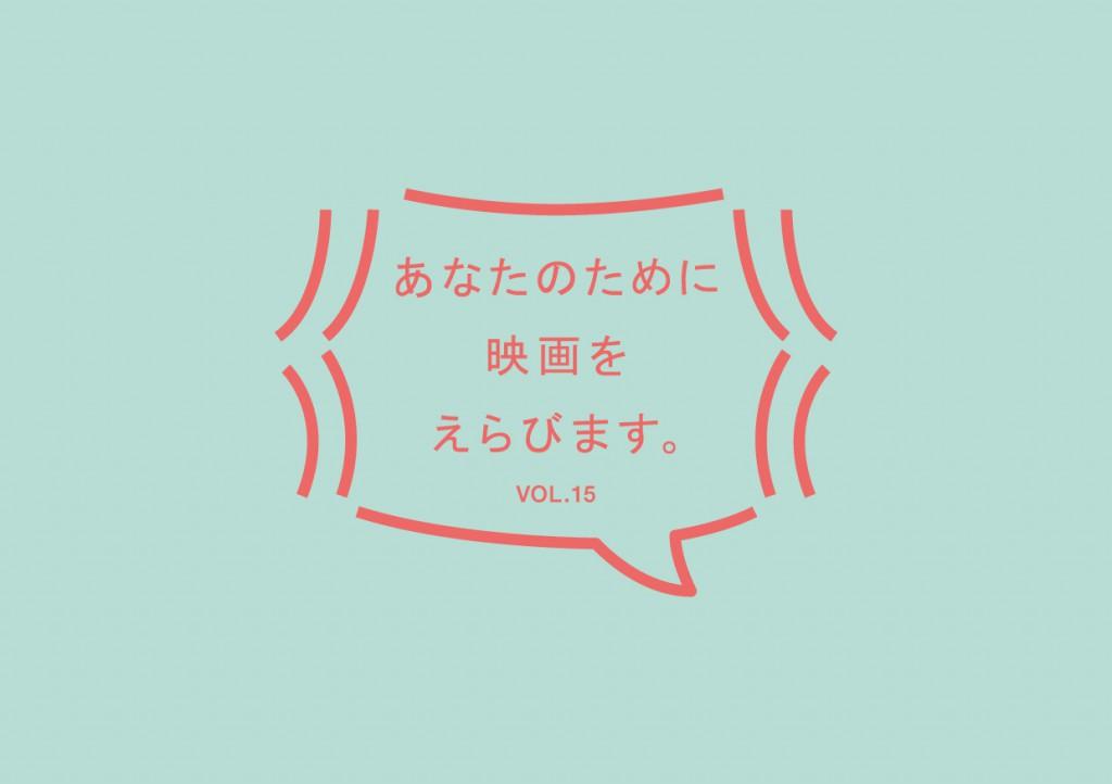 kinoiglu-selectmovieforyou-logo-vol15