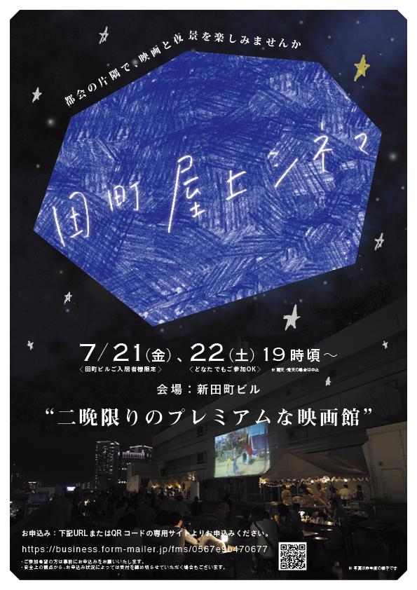 2017田町屋上シネマチラシ(表)