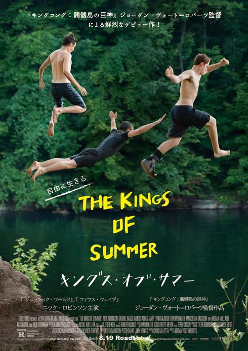 20170707_king_2