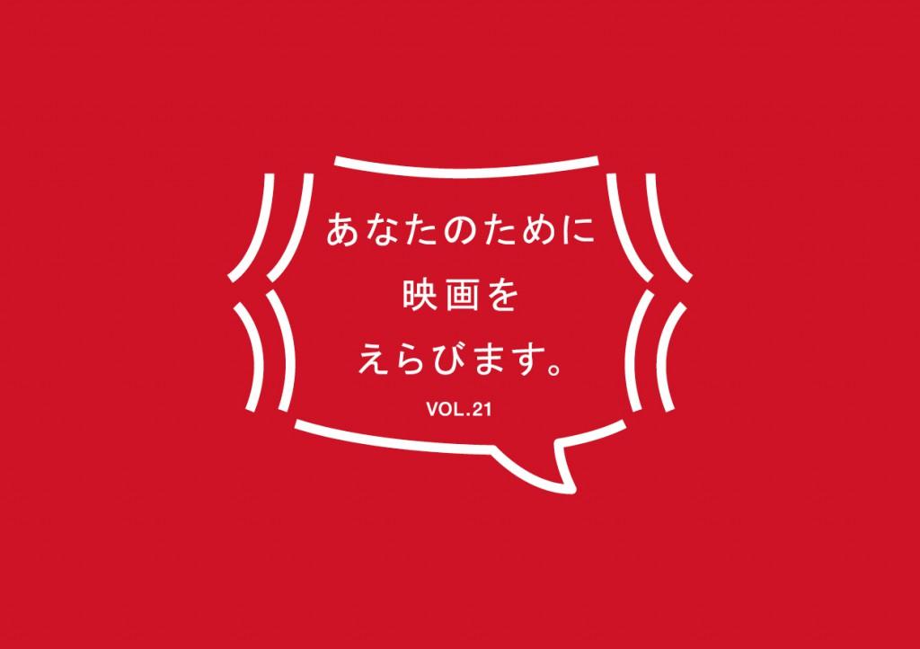 kinoiglu-selectmovieforyou-logo-vol21