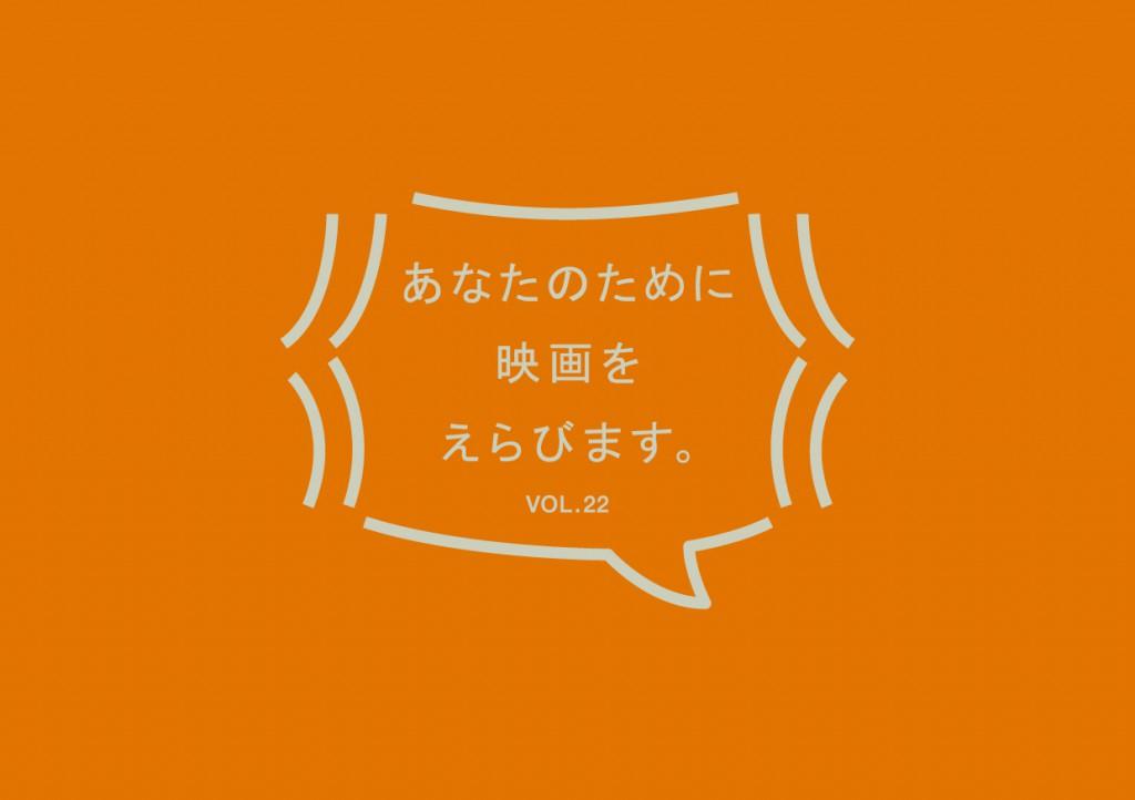 kinoiglu-selectmovieforyou-logo-vol22