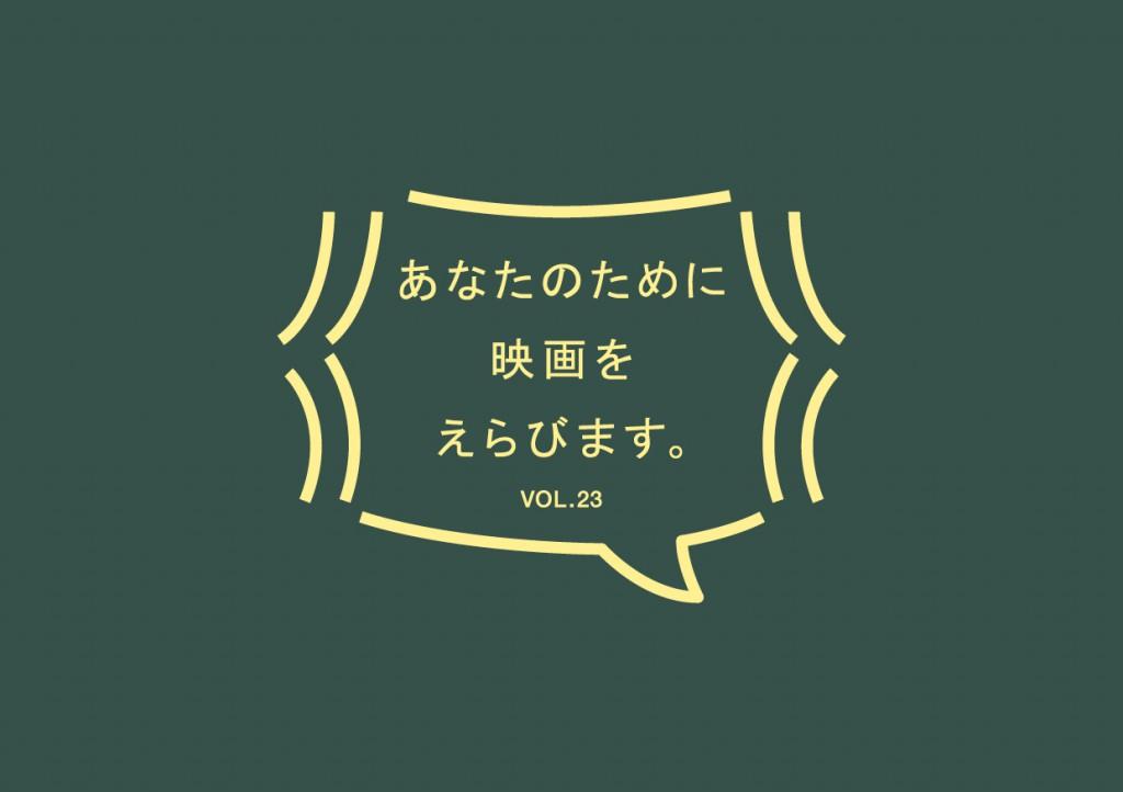 kinoiglu-selectmovieforyou-logo-vol23
