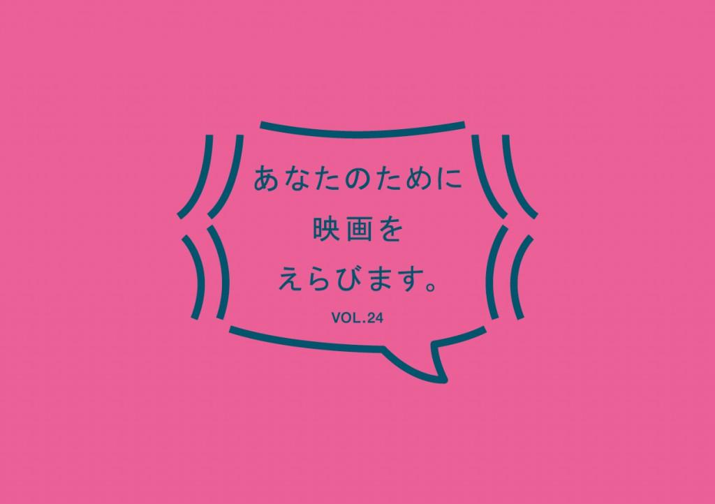 kinoiglu-selectmovieforyou-logo-vol24