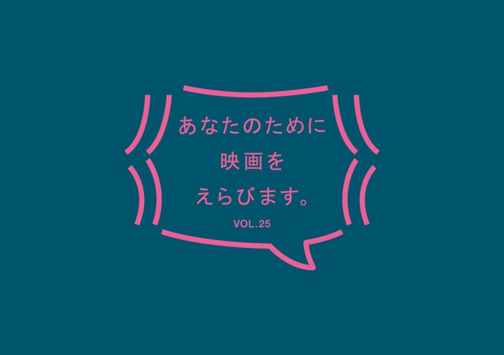 kinoiglu-selectmovieforyou-logo-vol25