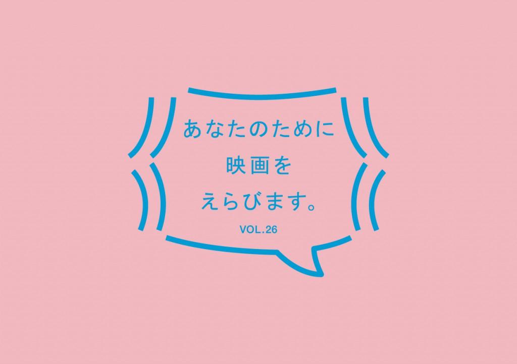kinoiglu-selectmovieforyou-logo-vol26