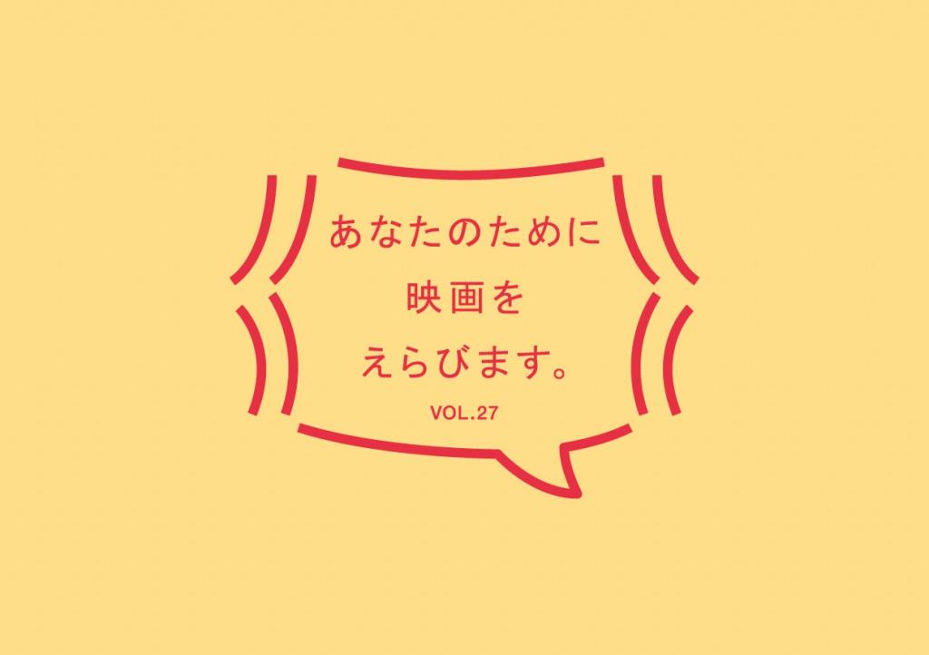 kinoiglu-selectmovieforyou-logo-vol27