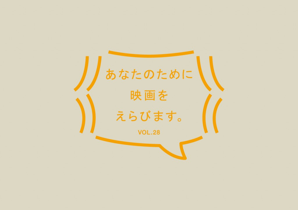 kinoiglu-selectmovieforyou-logo-vol28