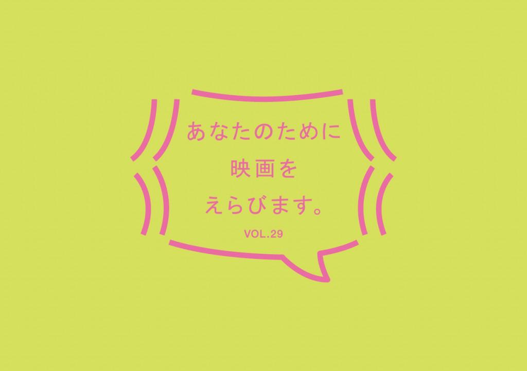 kinoiglu-selectmovieforyou-logo-vol29