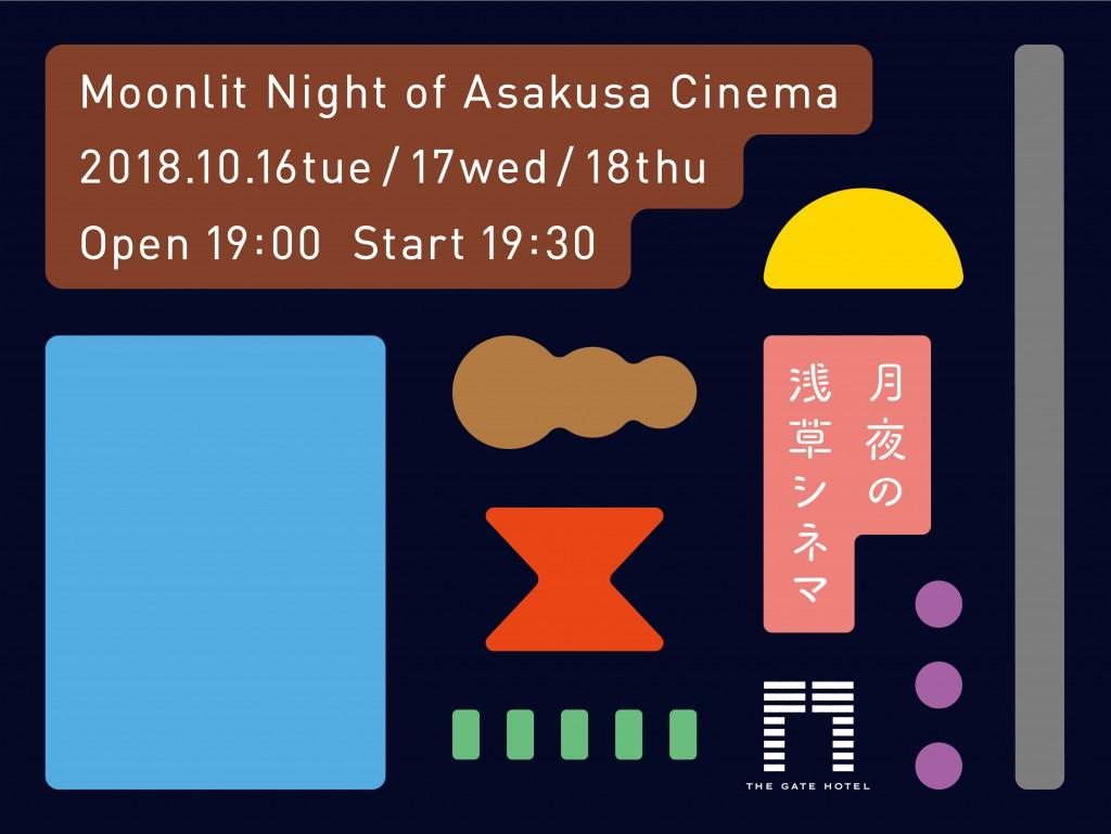 gatehotel_cinema_fix