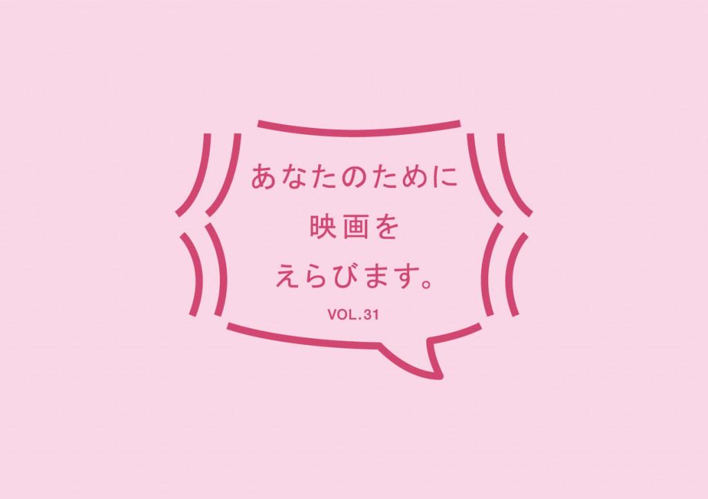 kinoiglu-selectmovieforyou-logo-vol31
