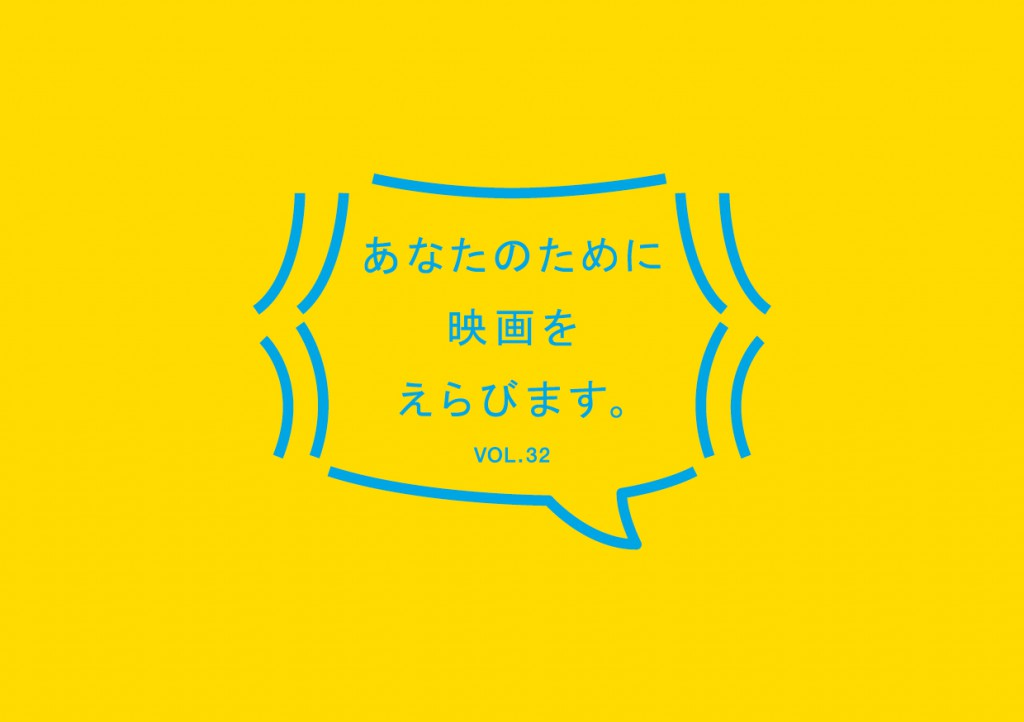 kinoiglu-selectmovieforyou-logo-vol32