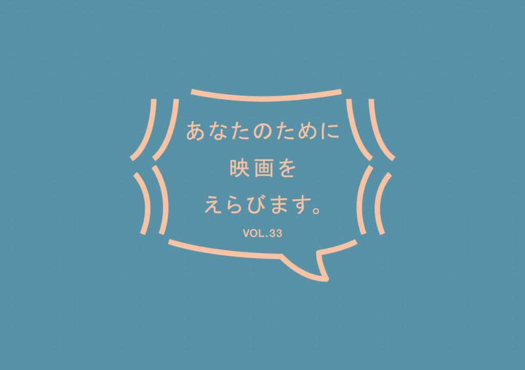 kinoiglu-selectmovieforyou-logo-vol33