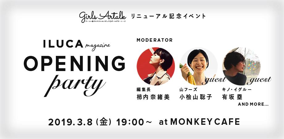 iluca_magazine_opeing_party2