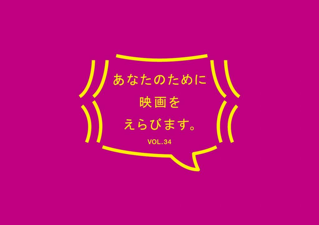 kinoiglu-selectmovieforyou-logo-vol34