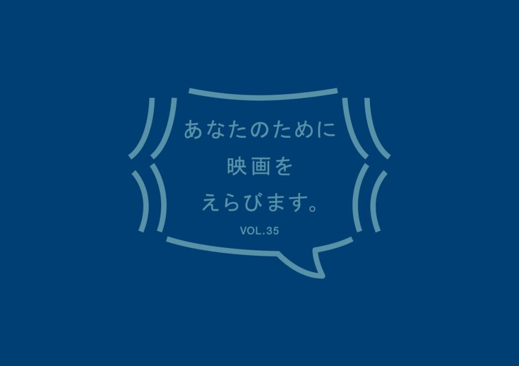 kinoiglu-selectmovieforyou-logo-vol35