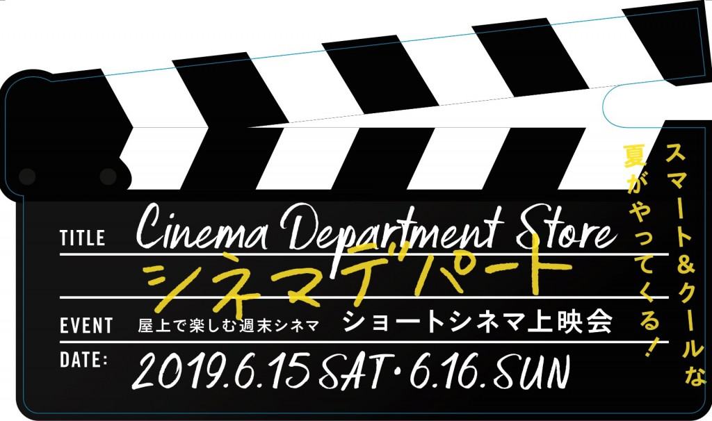 cinema_flyer_池西_0605