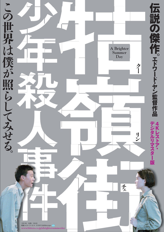 news_xlarge_Kurincheshounensatsujin-jiken_20161221